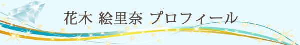 Erina Title