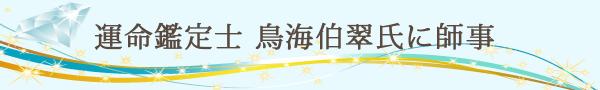 Toriumi-shi